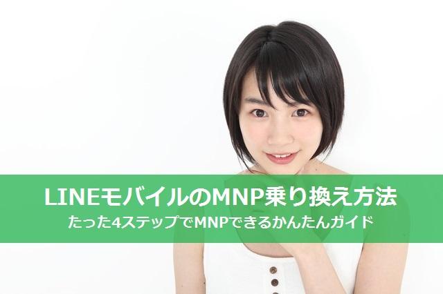 LINEモバイルのMNP乗り換え方法