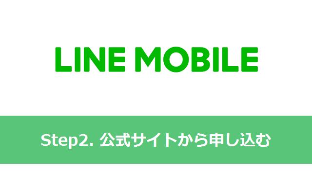 LINEモバイル 契約申し込み