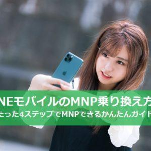 LINEモバイル MNP乗り換え方法