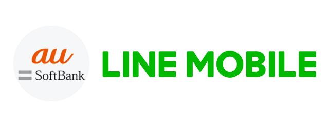LINEモバイル au ソフトバンク