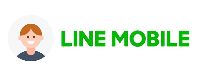 LINEモバイル 子供用