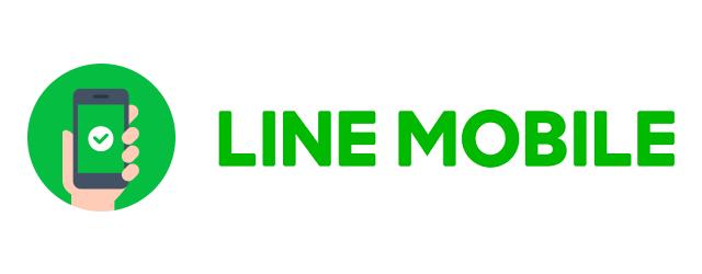 LINEモバイル 端末