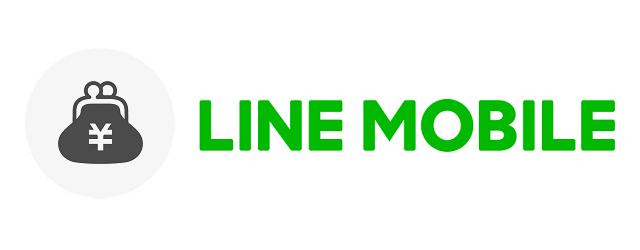 LINEモバイル 乗り換え費用