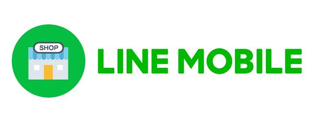 LINEモバイル 店舗