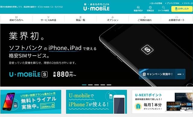 U-mobile S ソフトバンク回線
