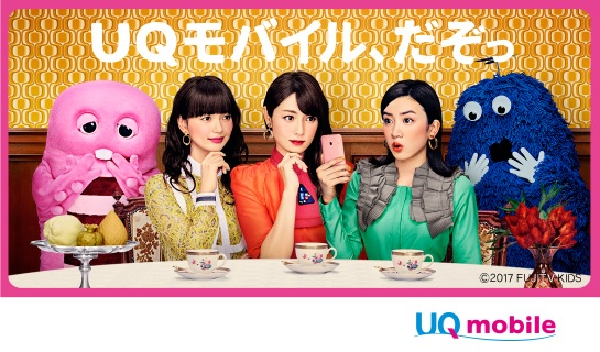 UQモバイル 3姉妹