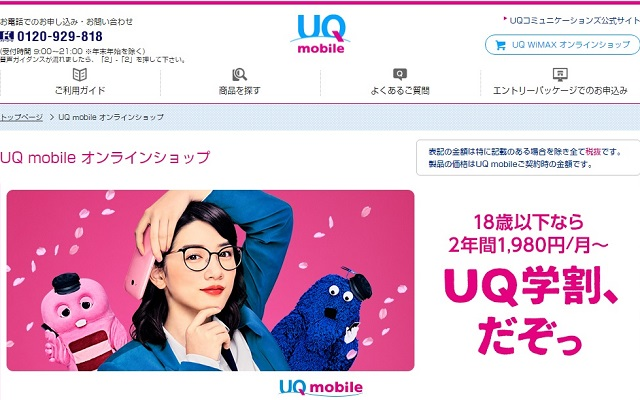 UQ-mobile UQモバイル