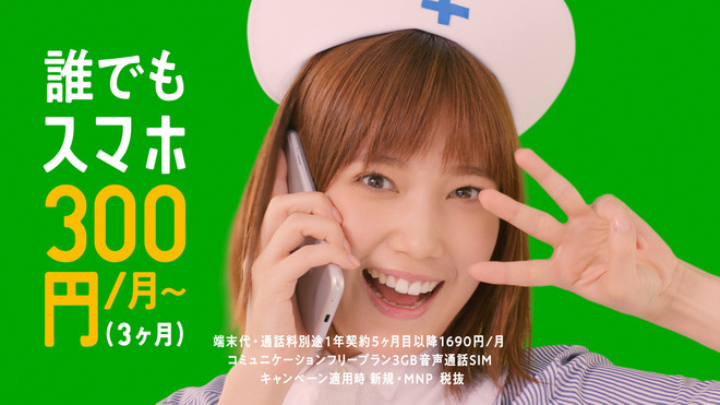 LINEモバイル 本田翼ラインダンス
