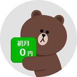 LINEモバイル 初月0円
