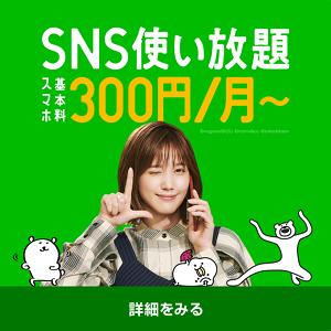 LINEモバイル SNS使い放題 月300円~