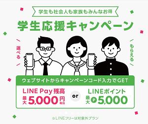 LINEモバイル「学生応援キャンペーン」