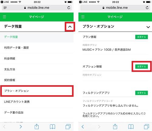 LINEモバイル オプション変更