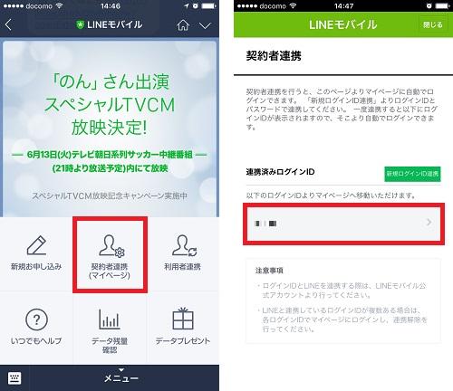 LINEモバイル 支払方法 変更手順
