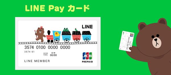 LINEモバイル LINE Payカード払い
