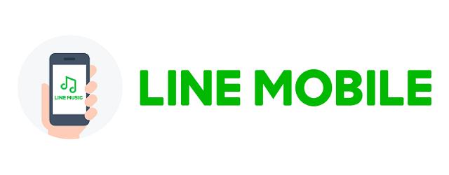 LINEモバイル LINE MUSICオプション