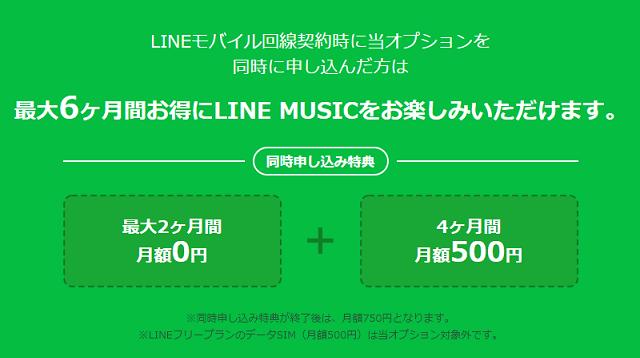 LINE MUSICオプション 同時申し込み特典
