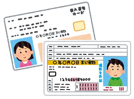 マイナンバーカード 免許証