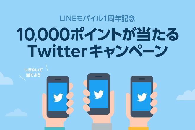 10000LINEポイントが当たるTwitterキャンペーン
