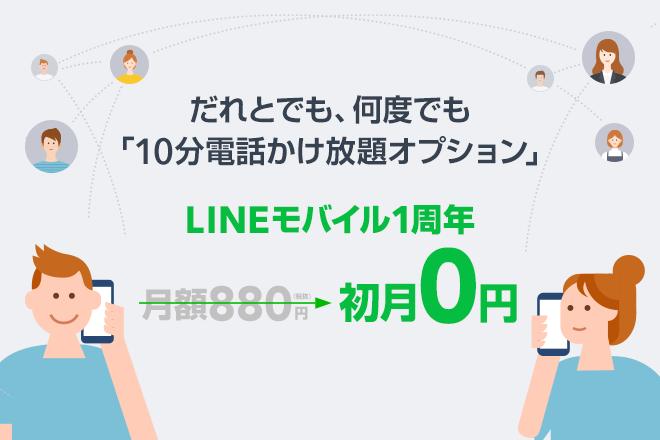 LINEモバイル 1周年記念10分電話かけ放題が初月無料