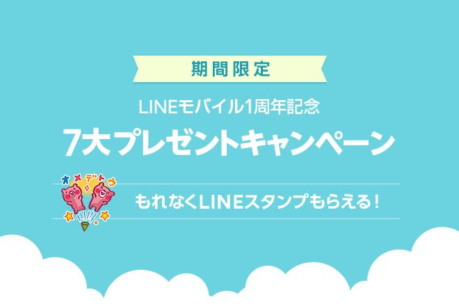 LINEモバイル1周年記念 7大プレゼントキャンペーン
