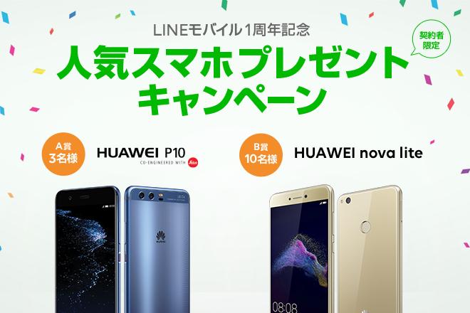 LINEモバイル 人気スマートフォンプレゼント