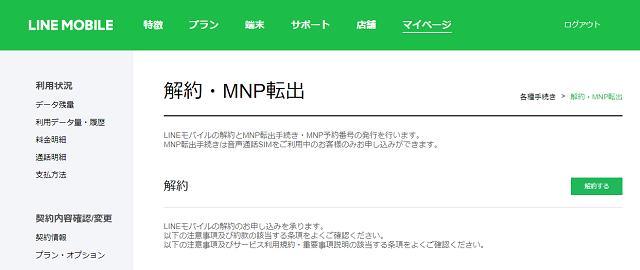 LINEモバイル MNP転出 解約方法
