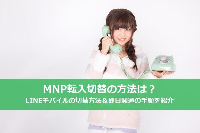 LINEモバイル MNP転入切替 方法