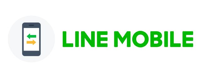 LINEモバイル MNP転出 解約