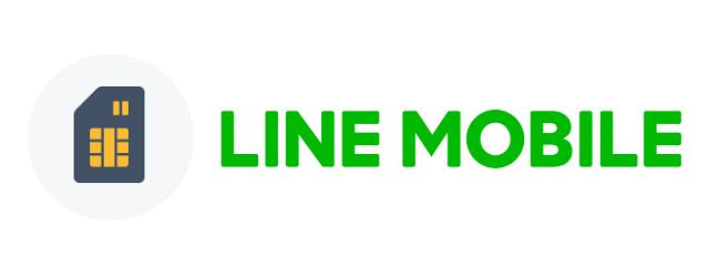 LINEモバイル 複数SIM
