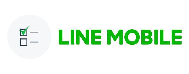 LINEモバイル 通話オプション