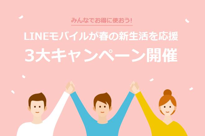LINEモバイル 春の3大キャンペーン