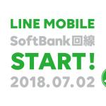 LINEモバイル ソフトバンク回線スタート
