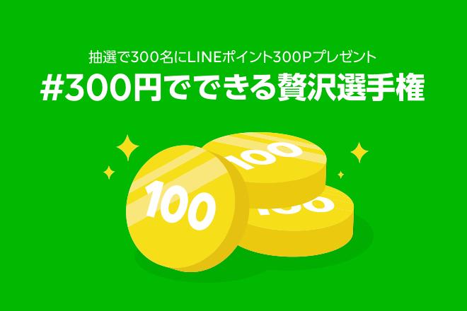 LINEモバイル #300円で贅沢選手権