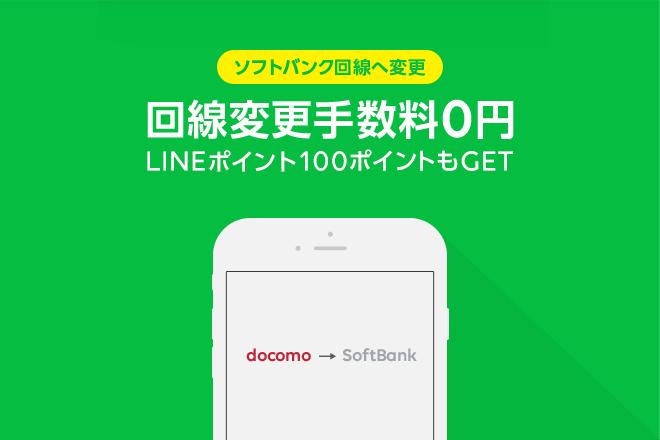 LINEモバイル ソフトバンク回線変更手数料0円