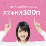 LINEモバイル 2周年記念キャンペーン