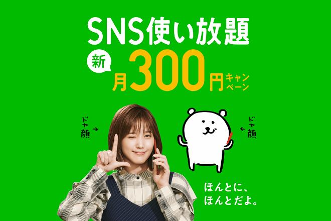 LINEモバイル SNS使い放題 新・月300円キャンペーン