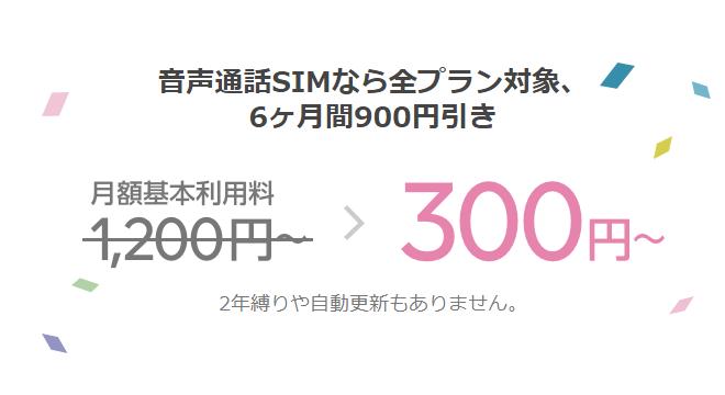 LINEモバイル スマホ代月300円