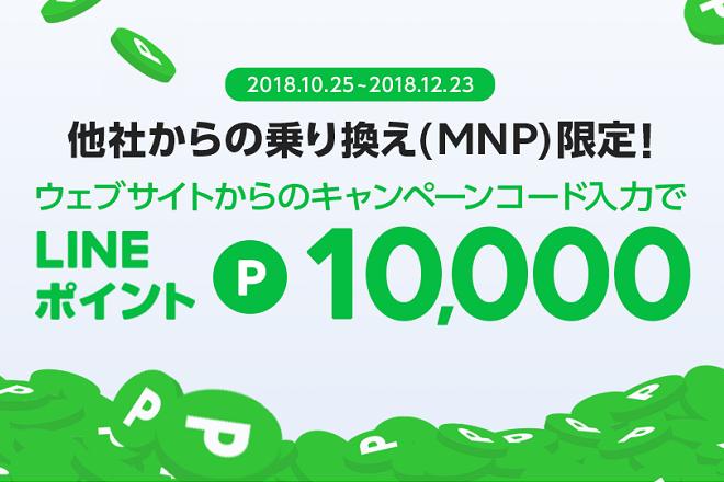 LINEモバイル10000ポイントプレゼントキャンペーン