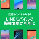 LINEモバイル機種変更