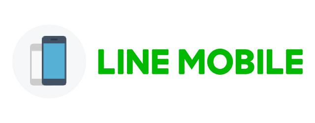 LINEモバイル 公式格安スマホ販売