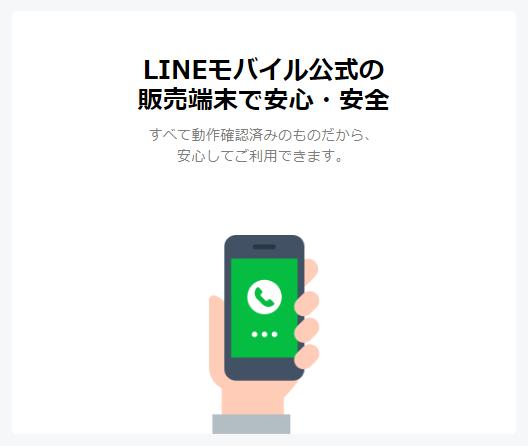 LINEモバイル 機種変更 公式端末