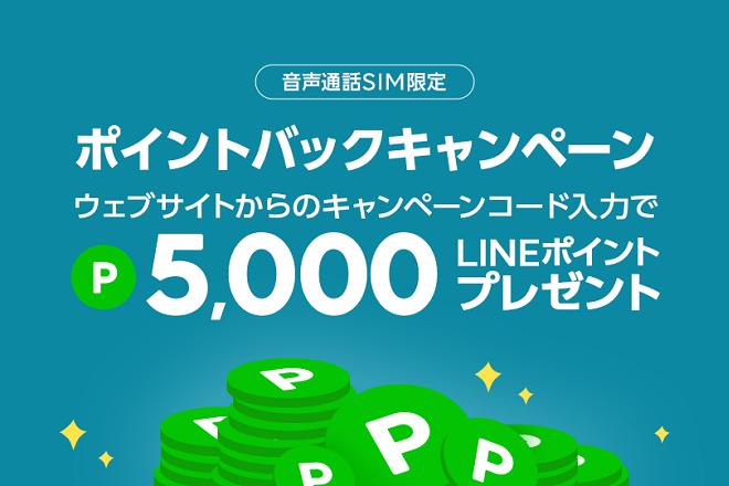 LINEもバイル5000Pプレゼントキャンペーン