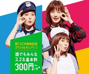 LINEモバイル 新300円キャンペーン