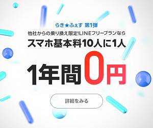 LINEモバイル「らき★ふぇす」