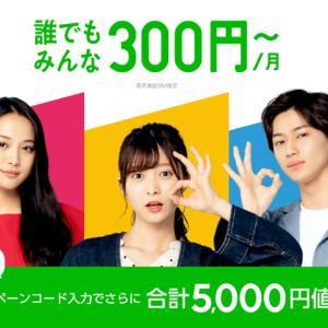 LINEモバイル 誰でもみんな300円