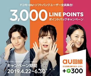 LINEモバイル3,000ポイントバックキャンペーン