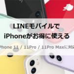 LINEモバイル対応iPhone