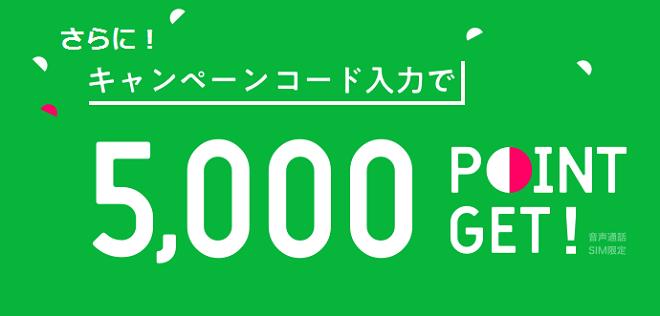 LINEモバイル 5000P