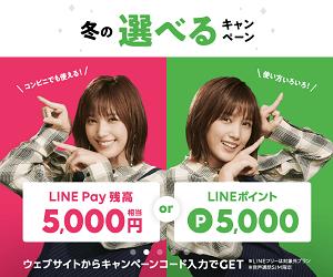 LINEモバイル「冬の選べるキャンペーン」