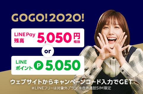 LINEモバイル GoGo2020キャンペーン